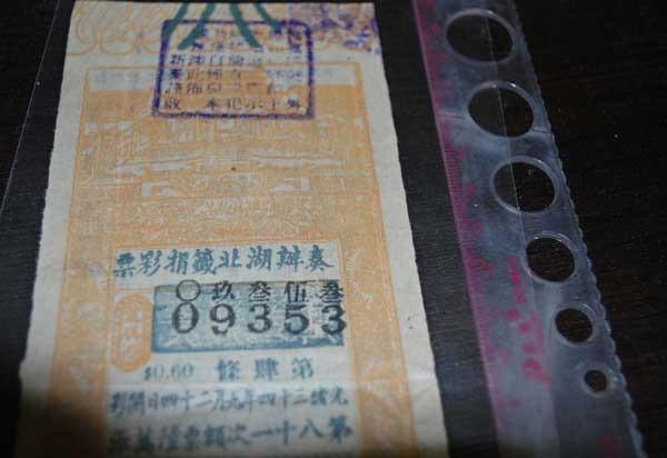 中国最早的彩票
