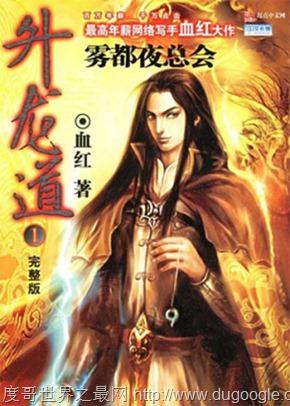 玄幻小说排行榜完本 十部知名好看的完本玄幻小说