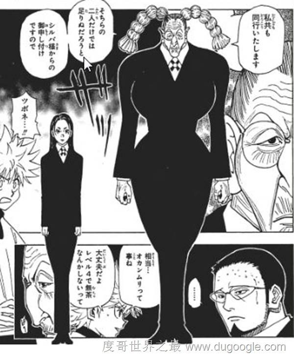 票选十大日本动漫中最强的欧巴桑排行榜
