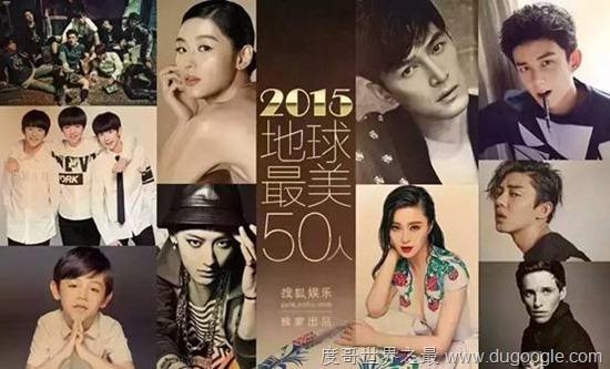搜狐娱乐年度策划2016年地球最美50人