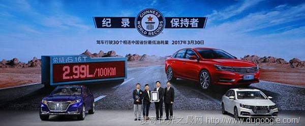 上汽集团荣威i6成功挑战驾车行驶30个相连中国省份最低耗油量吉尼斯世界纪录荣誉
