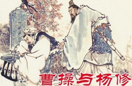 曹植谋士杨修之死的原因,恃才放旷多次触犯曹