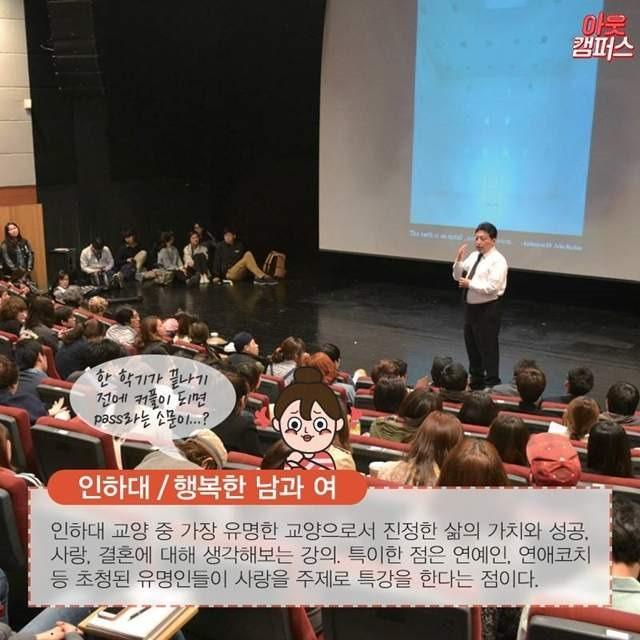 七种韩国校园内的奇妙课程 可以跟同学当一个月的假想伴侣