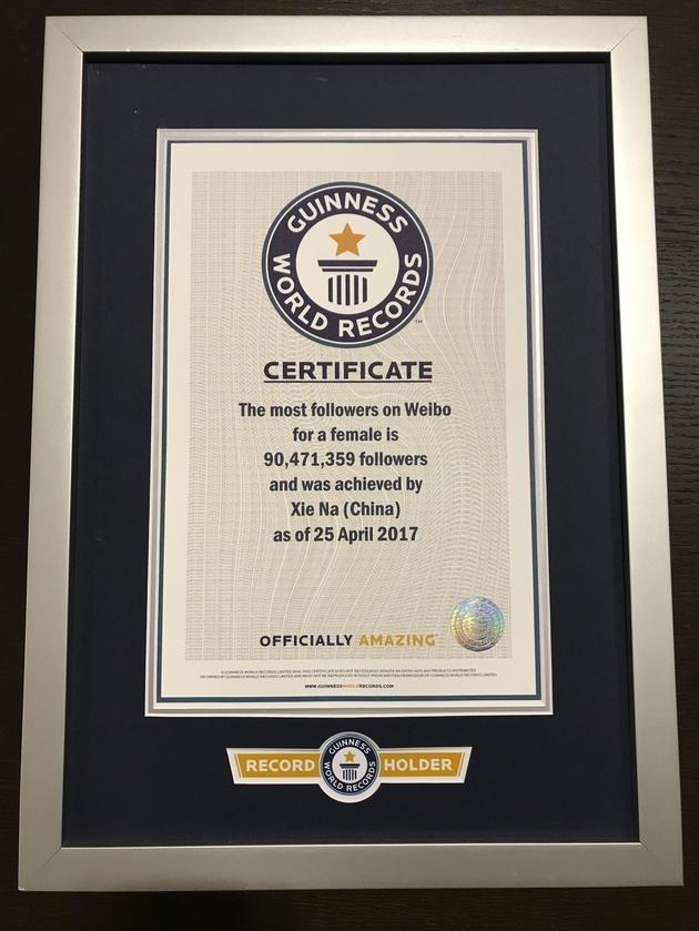 微博女王谢娜九千多万粉丝获吉尼斯权威认证