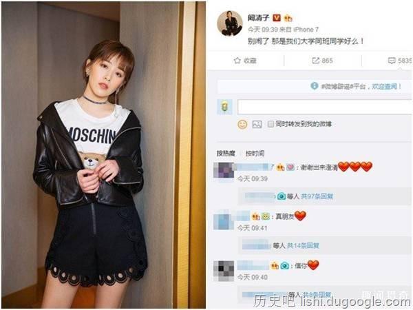 郑爽初恋遭起底 北影同学出面解围被赞爆