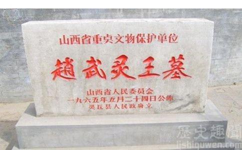 赵武灵王赵雍对赵国作出的贡献
