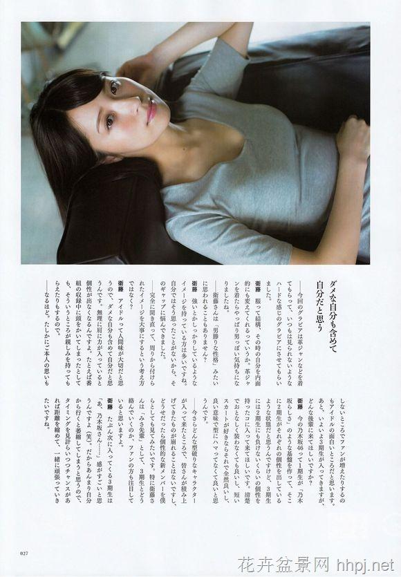 清纯女团乃木坂46成员卫藤美彩举手投足都有性感的魅惑力