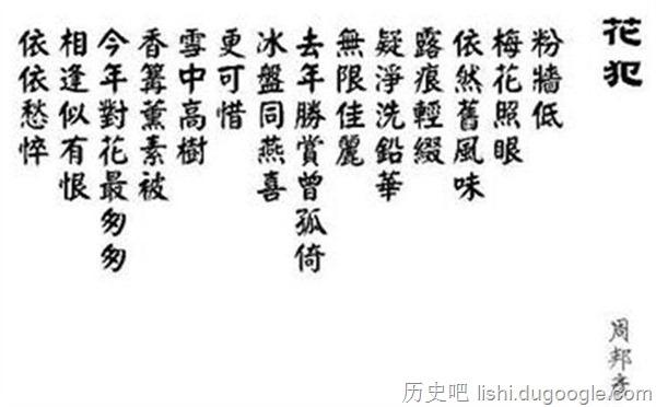 周邦彦 兰陵王原文译文